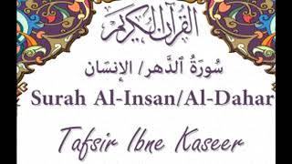 76 Surah Al Insan  - Tafseer Ibne Kaseer (urdu) [HD]