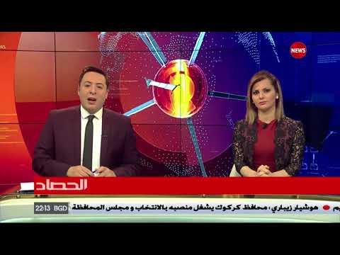 الحصاد الاخباري 14-9-2017 ... الشرقية نيوز