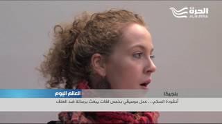 انشودة السلام... عمل موسيقي اوروبي عربي مشترك ضد العنف والتطرف