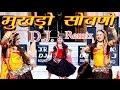Download आ गया 2017 dj राजस्थानी सांग !! मुखडो सोवणी !! New Marwadi DJ Rajsthani Song MP3 song and Music Video