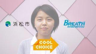 ブレス浜松は地球温暖化防止ためのCOOL CHOICEを応援しています!!!