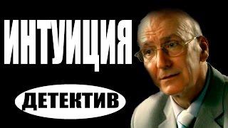 ИНТУИЦИЯ  (2017) детективы 2017, новинки фильмов, русские детективы