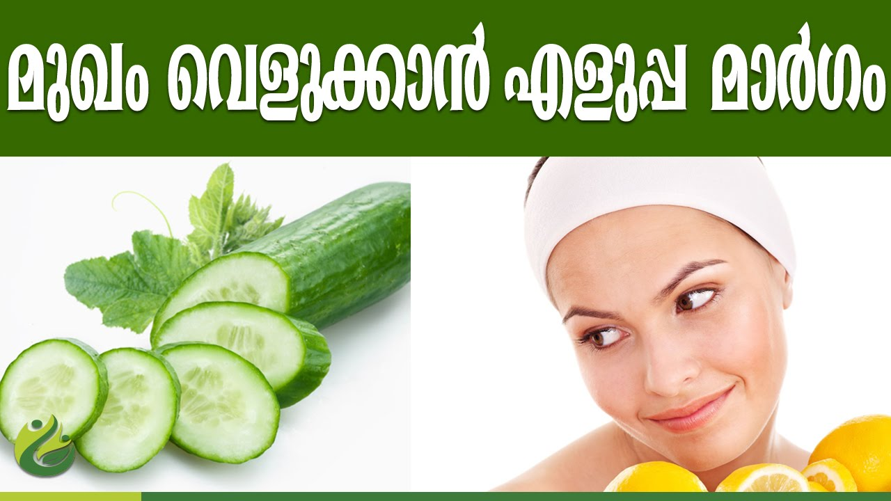 Malayalam health tips l malayalam beauty tips l malayalam ...