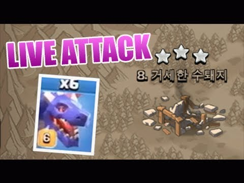 Event Dragon TH11 3 Star Live Attacks Clash of Clans