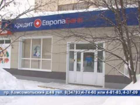 кредит европа банк екатеринбург официальный сайт телефон как взять кредиты без справок о доходах