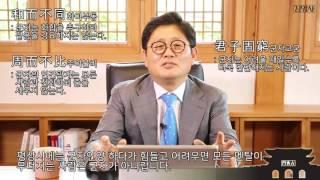 박재희, 고전의 대문 '논어' 편
