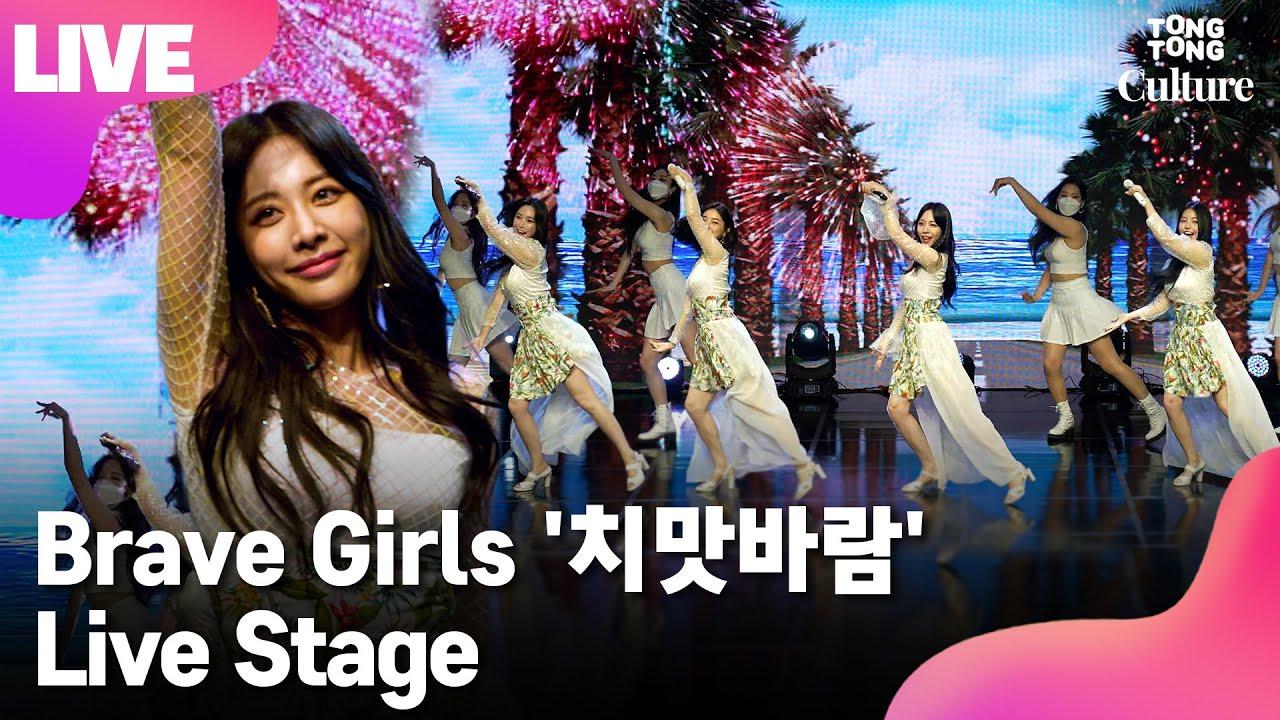 [LIVE] Brave Girls 브레이브걸스 '치맛바람' (Chi Mat Ba Ram) Showcase Stage 쇼케이스 무대 (민영, 유정, 은지, 유나) [통통컬처]