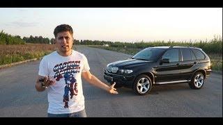 BMW X5(е53) Тест-драйв.Anton Avtoman.(http://vk.com/antonavtoman Добавляйтесь в друзья!) http://www.facebook.com/anton.vorotnikov https://plus.google.com/u/0/110807444081517706579/posts ..., 2013-06-05T09:21:53.000Z)