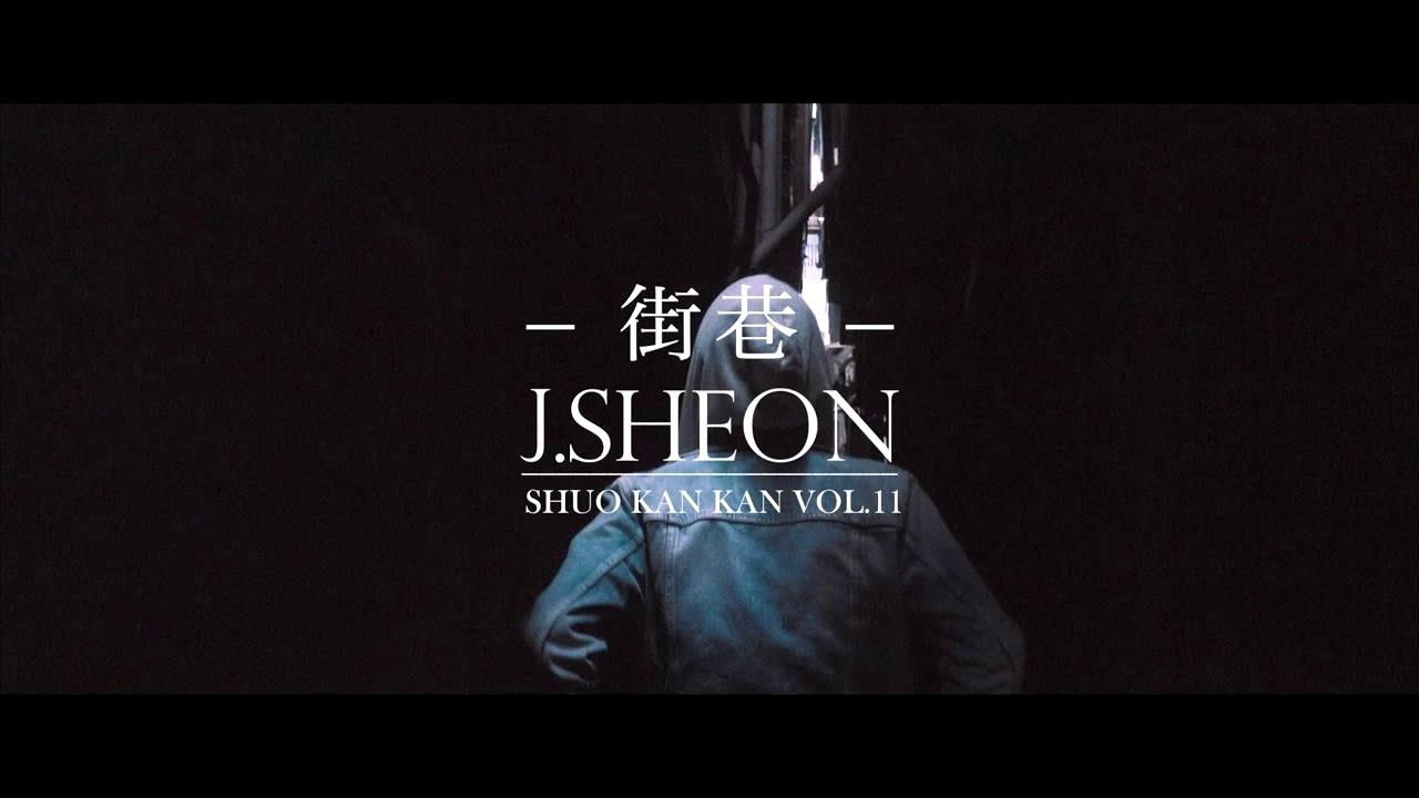 J.Sheon - 慢慢