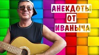 Самый смешной анекдот про Кормильца Лучшие новые Анекдоты от Иваныча