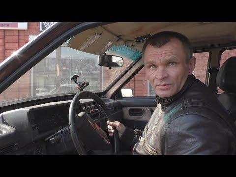 Забираем автомобиль  Романа с автосервиса...
