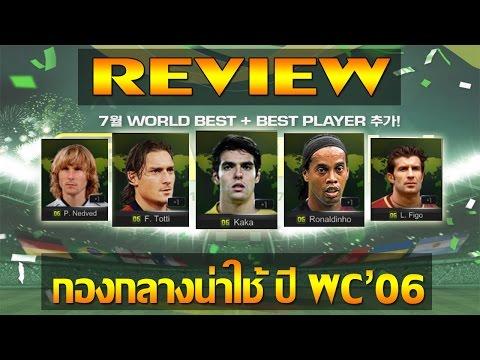 FIFA Online 3 - รีวิวนักเตะ WC'06 กองกลาง #Kaka #Totti #Ronaldinho #Nedved #Figo #Pirlo