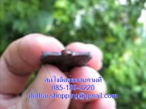 Thai amulet LP.Tod เหรียญหลวงพ่อทวด ปี04