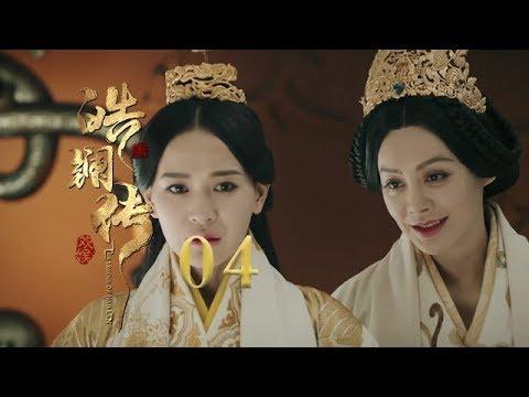 皓镧传 04 | Legend of Hao Lan 04(吴谨言、茅子俊、聂远、宁静等主演)