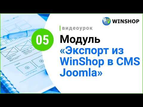 Joomla: импорт товаров на сайт через WinShop [2 шага по настройке]