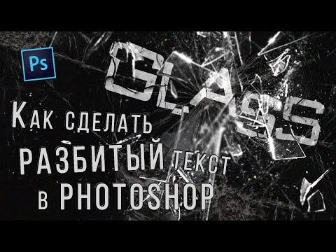 Как сделать в Photoshop: текст с эффектом разбитого стекла.
