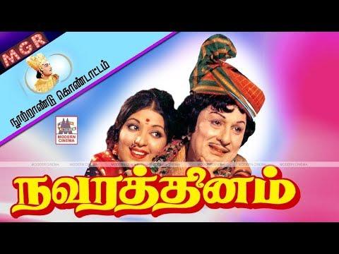 Navarathinam Full Movie MGR நூற்றாண்டு விழாவில் வெற்றிகண்ட நவரத்தினம்