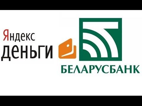 Как перевести Яндекс Деньги на карточку Беларусбанка?