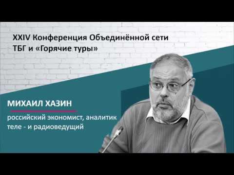 Михаил Хазин. Выступление