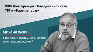 Михаил Хазин. Выступление на конференции Объединенной сети ТБГ и Горячие туры