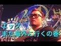 【香港マカオ】クラブでゲイにやられる若手芸人!