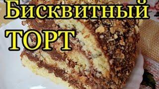 Легкий бисквитный торт с заварным шоколадным кремом(Этот бисквитный торт совершенно обезжиренный, в нем нет ни капли жира. Получается очень мягким и легким..., 2015-10-04T19:48:15.000Z)