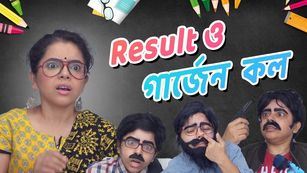 😂 Bengali Parents in গার্জেন  কল !!! 📕   Parent Teacher Meeting 🥴️    Bengali Comedy Video