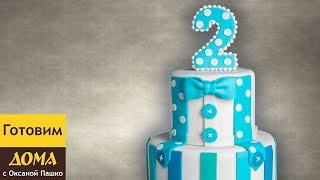 Как украсить торт для мальчика 🍰 Как сделать двухъярусный торт из мастики своими руками