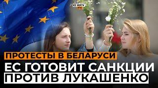 Протесты в Беларуси: Массовые увольнения, ЕС готовит санкции против Лукашенко