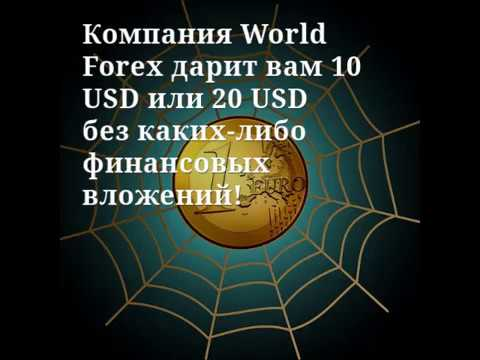 Бездепозитный форекс бонус 10$ или 20$ в World Forex. Протестируйте брокера не вкладывая