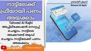 Free Transfer Money to India through Tahveel Rajhi | Tahveel  കാർഡുള്ളവർക്ക് ഫ്രീയായി പണം അയക്കാം
