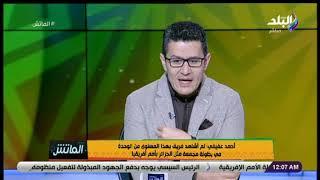 الماتش - أحمد عفيفي: لم أشاهد فريق بهذا المستوى من الوحدة في البطولة مثل الجزائر .. وهذا رأي في محرز