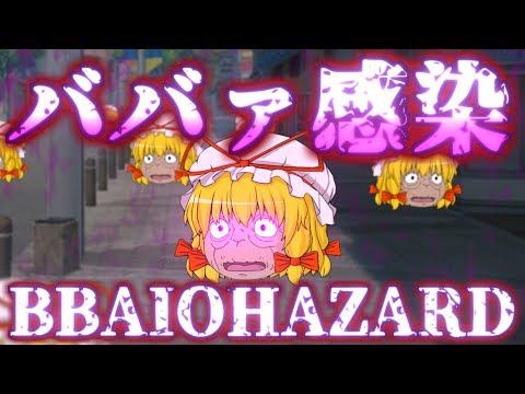【ゆっくり茶番】ババァイオハザード_1話「ババァウイルス」