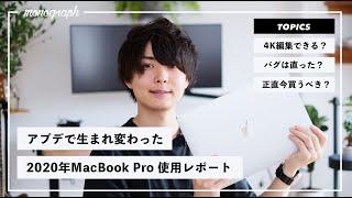 アプデ後の2020年版MacBook Pro 13インチのパワー、すごいです。