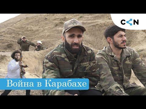 Горячие новости Карабахской войны