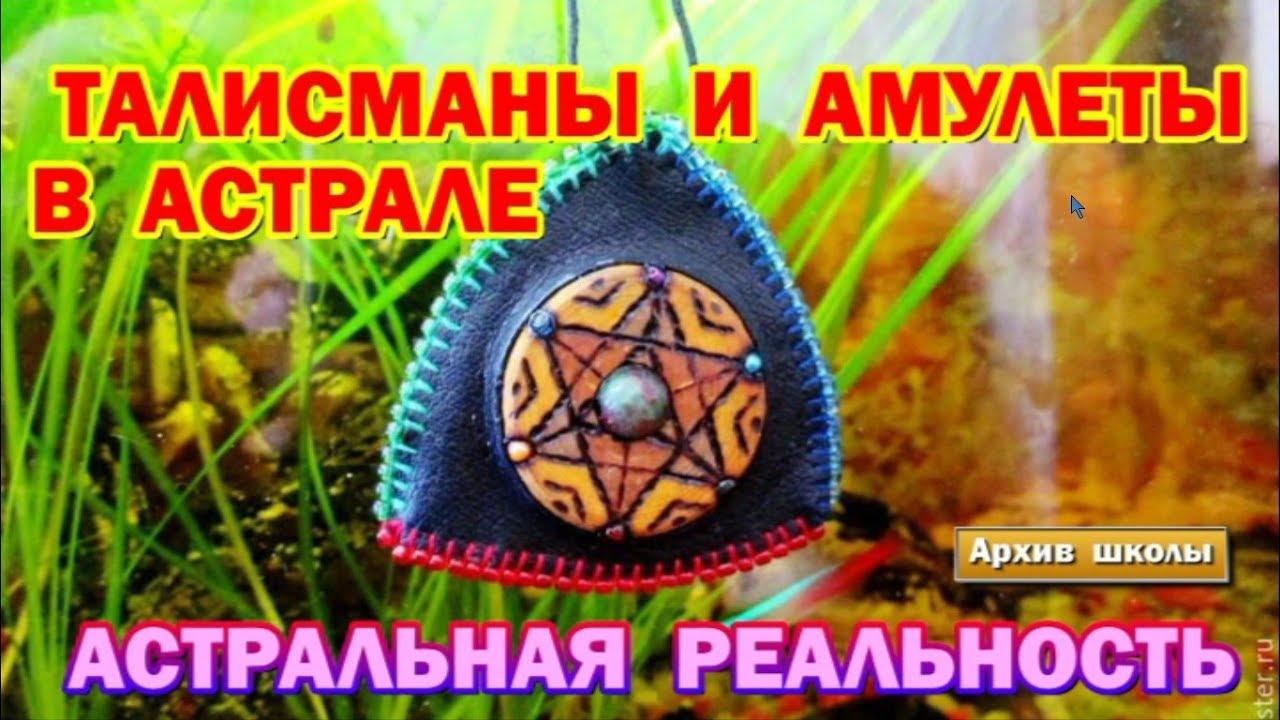 амулеты и талисманы купить украина