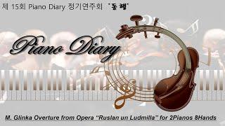 """제15회 Piano Diary 정기연주회 """"동행""""  M…"""