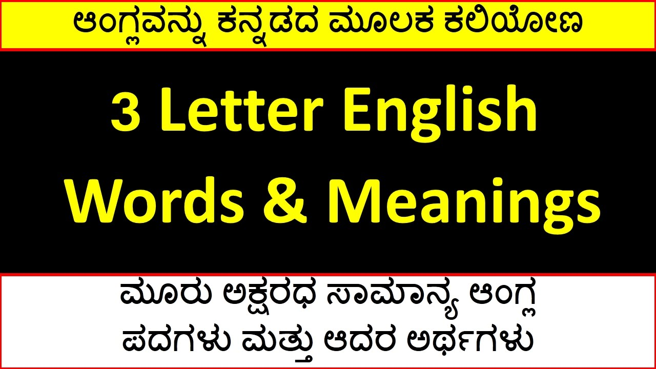 3 Letter English words with meanings in Kannada   YouTube