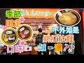【智●日本】一蘭拉麵鹹到洗腎?定係我唔識欣賞?
