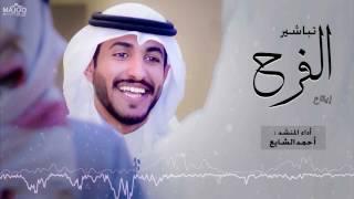 أحمد إبراهيم - شيلة ترحيبية : تباشير الفرح ( النسخة إيقاع ) 2017. كلمات أبو ليان .
