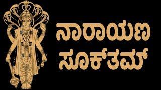 ನಾರಾಯಣಸೂಕ್ತಮ್ - Narayan Suktam With Kannada Lyrics (Easy Recitation Series)