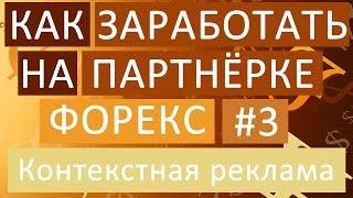 Как ЗАРАБОТАТЬ на Партнёрке ФОРЕКС #3 | Раскрутка | Контекстная Реклама