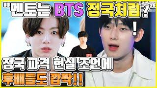 【ENG】후배를 향한 BTS 정국의 파격 현실 조언에 모두가 깜짝!! BTS Jungkook's unconventional real-life advice 돌곰별곰TV