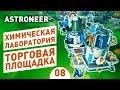 ХИМИЧЕСКАЯ ЛАБОРАТОРИЯ И ТОРГОВАЯ ПЛОЩАДКА! - #8 ASTRONEER ПРОХОЖДЕНИЕ