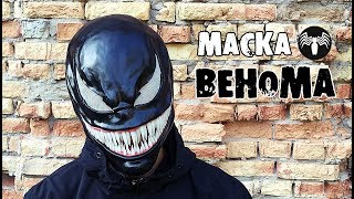 Как сделать маску ВЕНОМА из фильма 2018 года\ВЕНОМ - no official трейлер №4