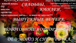 Казань, БАНКЕТЫ, СВАДЬБЫ, ЮБИЛЕИ, НОВОГОДНИЕ КОРПОРАТИВЫ, ТАМАДА, ВЕДУЩАЯ, ВОКАЛ, ВОСТОК, DJ