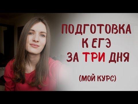 Подготовка к ЕГЭ по русскому за ТРИ ДНЯ! Мой курс!