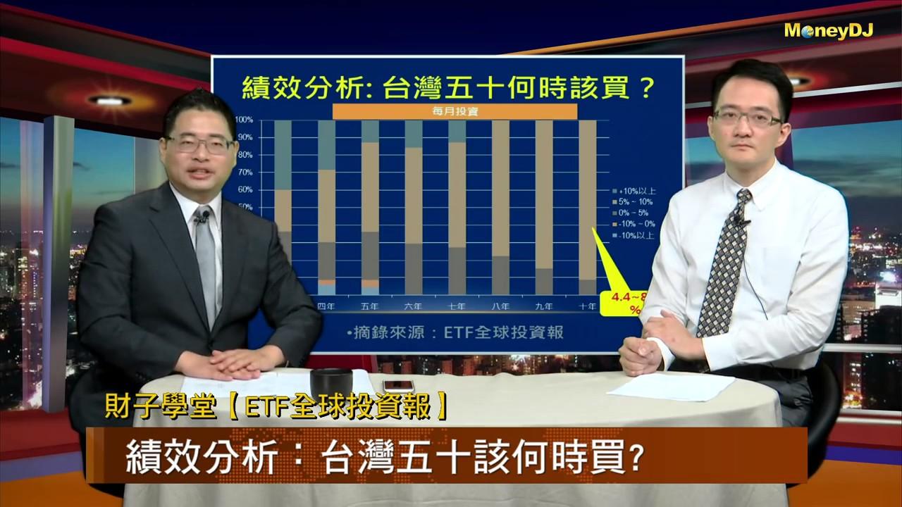 財子學堂【ETF全球投資報】臺灣50是懶人投資法的最佳工具 - YouTube