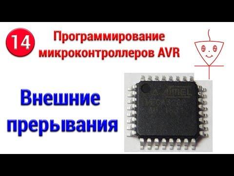 Внешние прерывания микроконтроллера | Микроконтроллеры с нуля #14