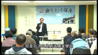 廟宇文化講座 2014  呂祖信仰及德育